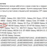 galaxynote3 150x150 Samsung Galaxy Note 3, todo lo que sabemos, características, especificaciones e imágenes