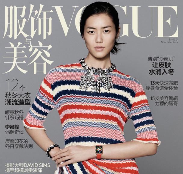 vogue-china-spread-apple-watch